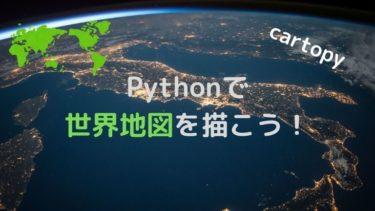 【Python】世界地図を表示する方法を紹介!(cartopy)