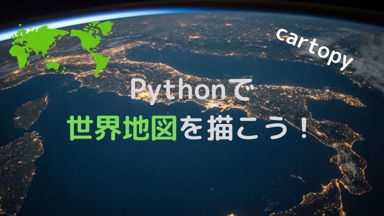 Pythonで 世界地図を描こう!