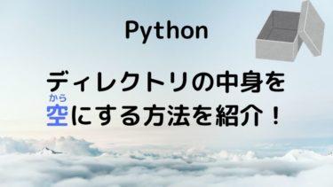 【Python】ディレクトリの中身を空にする方法を紹介!