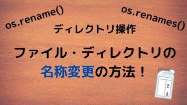 【Python】ファイル・ディレクトリの名前を変更する方法を紹介!「os.rename」「os.renames」
