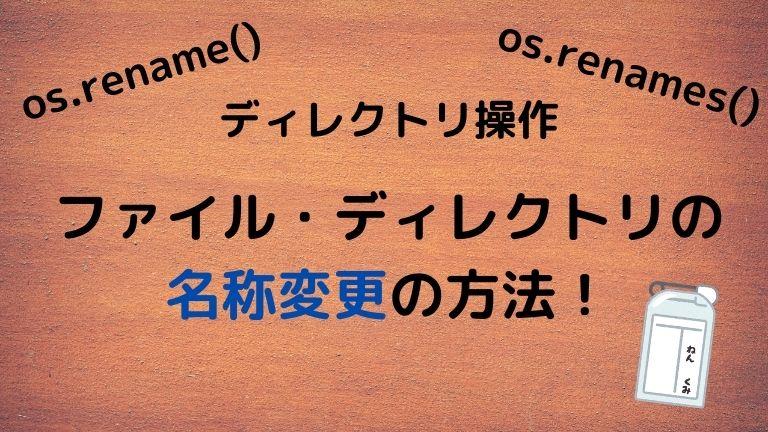 ファイル・ディレクトリの名称変更方法!