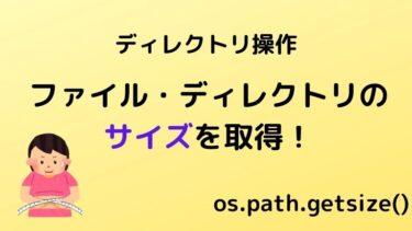 【Python】ファイル・ディレクトリのサイズを取得する方法を紹介!「os.path.getsize()」
