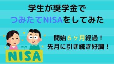 【NISA】学生がつみたてNISAを始めて半年経過!先月に続き好調!