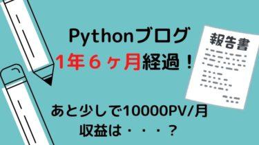 【運営報告】ブログ開設1年半経過!惜しくも月間1万PVに届かず・・・
