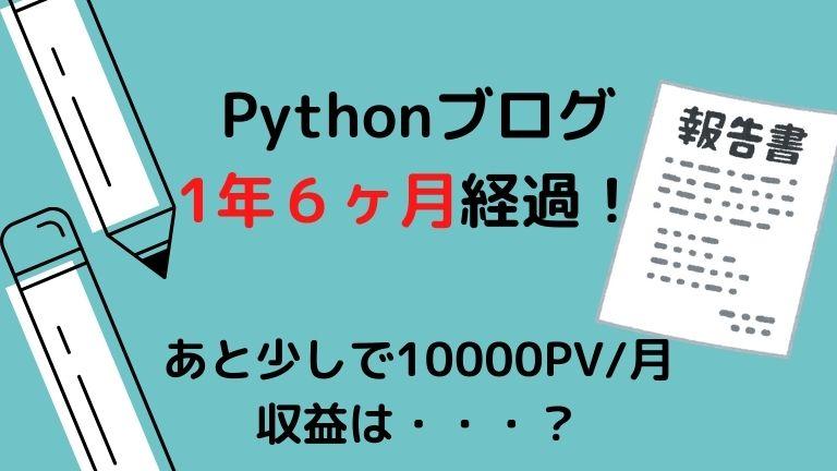 Pythonブログ1年6ヶ月経過!
