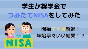 【NISA】学生がつみたてNISAを始めて7ヶ月経過!今月はどうだったのでしょうか・・・?