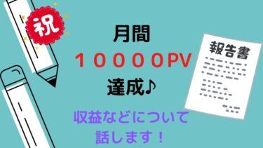 【運営報告】ついに月間10000PV達成!1万PVでの気になる収益は・・・?