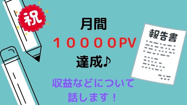月間10000PV達成!