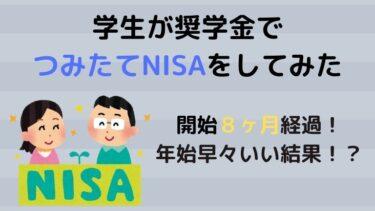 【NISA】学生がつみたてNISAを始めて8ヶ月が経過!2月の株価は・・・
