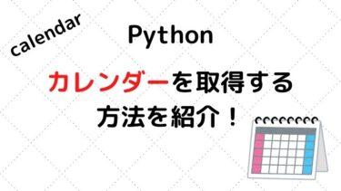 【Python】カレンダーを取得する方法を紹介!