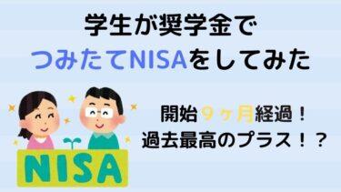 【NISA】学生がつみたてNISAを始めて9ヶ月が経過!3月はどうだったでしょうか?