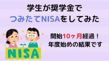 【NISA】学生がつみたてNISAを始めて10ヶ月が経過!新しい年度最初の結果です