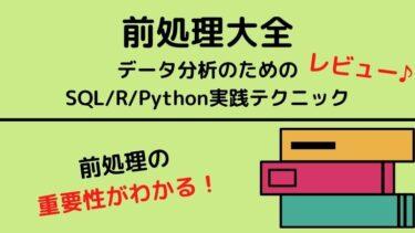 【機械学習】前処理のことならこれ一本!「前処理大全 データ分析のためのSQL/R/Python実践テクニック」レビュー