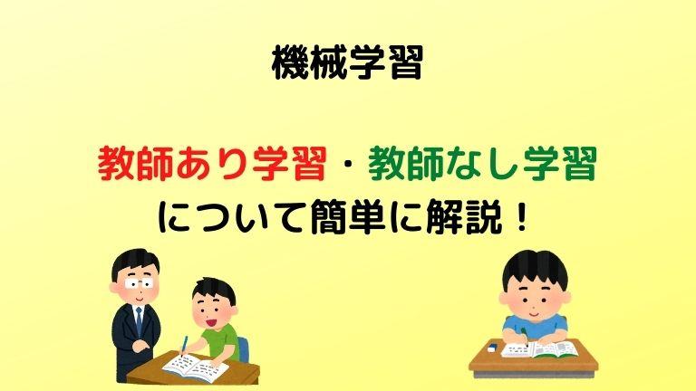 教師あり学習教師なし学習について解説