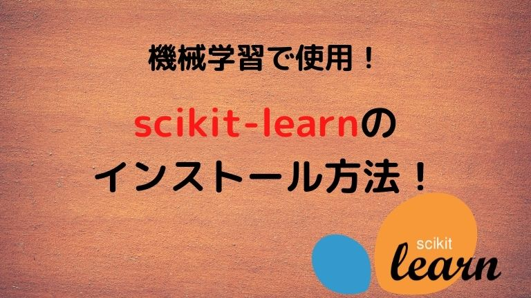 scikit-learnのインストール方法!
