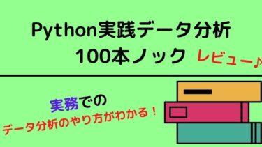 【Python】実践的に勉強!「Python実践データ分析100本ノック」レビュー