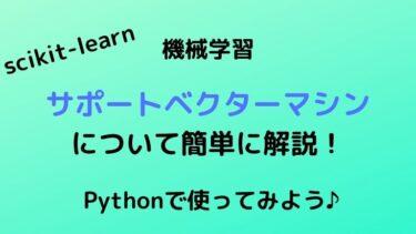 【機械学習】サポートベクターマシン(SVM)について簡単に解説!Pythonで使ってみよう