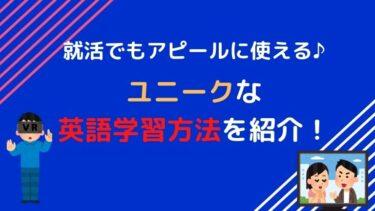 【英語】就活に使える!大学生にオススメの英語の勉強法を紹介!