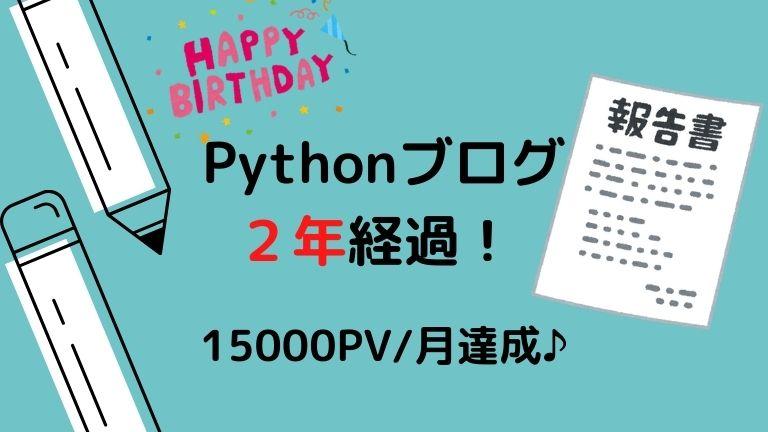 Pythonブログ2年経過!