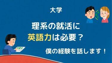 【就活】理系大学生・大学院生の就活に英語は必要?就活での体験を答えます!